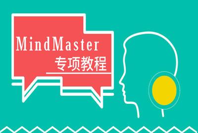 MindMaster基础+案例专项教程