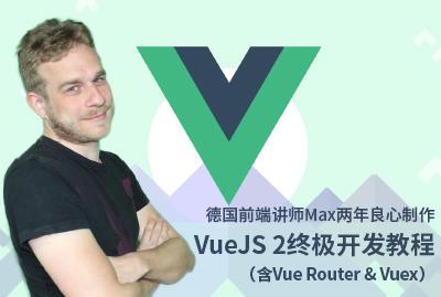 德国Vue.js2终极开发教程(含Vue路由和Vuex)