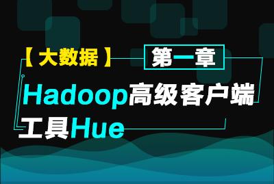 第一章:Hadoop 高级客户端工具 Hue