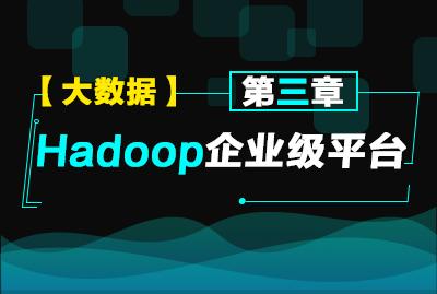 第三章:Hadoop企业平台实战