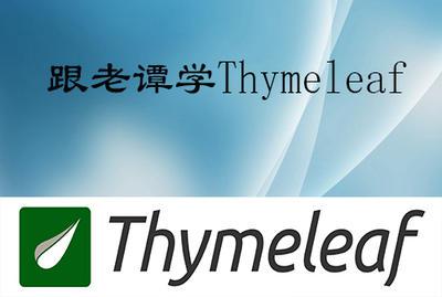 跟老谭学Thymeleaf