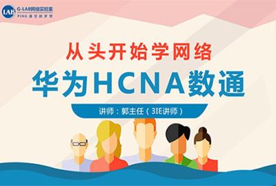 华为HCNA数通方向课程精讲