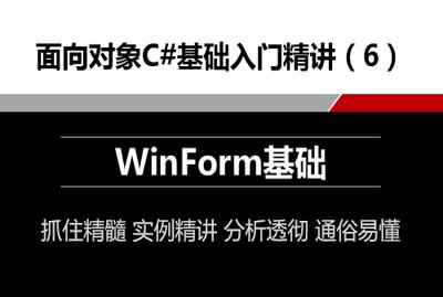 面向对象C#初级入门精讲(6)WinForm基础