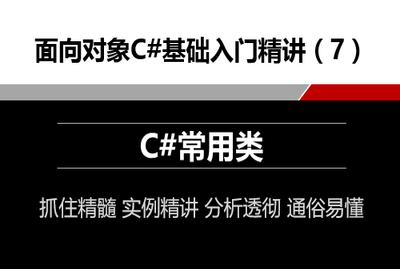 C#入门精讲7C#常用类