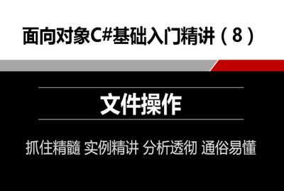C#入门精讲8文件操作
