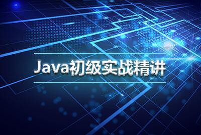 2018 年Java初级视频教程