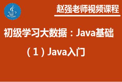 赵强老师:初级学习大数据:Java基础(1)Java入门