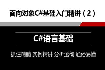 面向对象C#初级入门精讲(2)C#语言基础
