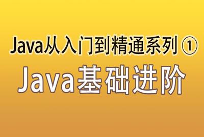 Java基础进阶