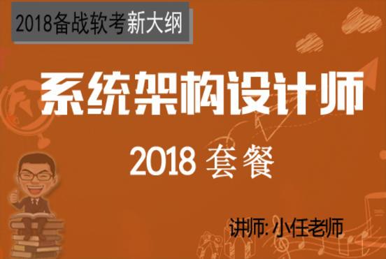 备战2018软考--系统架构设计师视频课程专题  title=