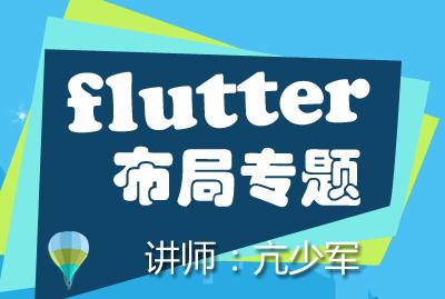 flutter布局专题教程