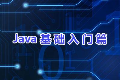 Java基础视频教程_入门到精通