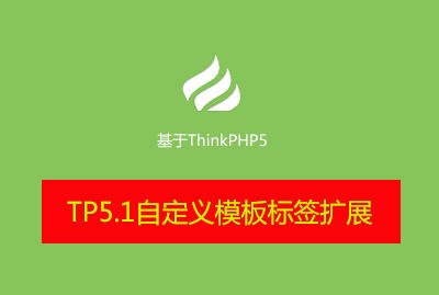 ThinkPHP5自定义模板标签扩展