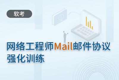 网络工程师Mail邮件协议强化训练视频课程