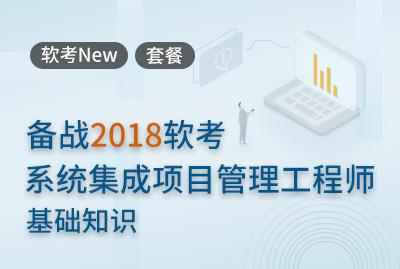 (新)备战2018软考系统集成项目管理工程师基础知识套餐  title=