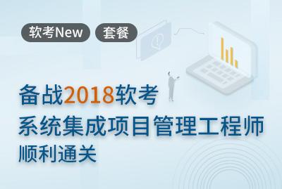 (新)备战2018软考系统集成项目管理工程师顺利通关套餐