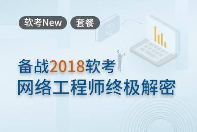 (新)备战2018软考网络工程师终极解密软考视频培训套餐