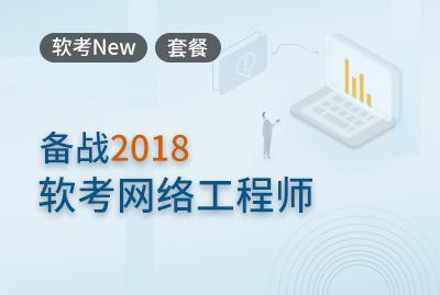 (新)备战2018软考网络工程师软考视频培训学习套餐  title=