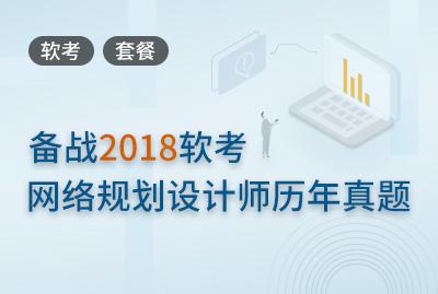 备战2018软考网络规划设计师历年真题详解套餐(新、全)  title=