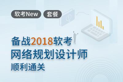 (新)备战2018软考网络规划设计师软考视频培训学习套餐