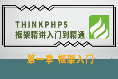 thinkphp5框架精讲从入门到精通
