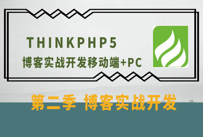 thinkphp5博客实战开发PC+移动端