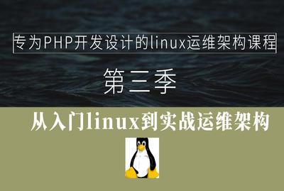 php开发必知必会linux技能(第三季)