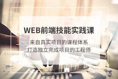 Web全能课
