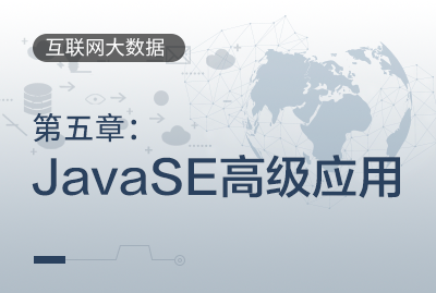 第五章:JavaSE高级应用