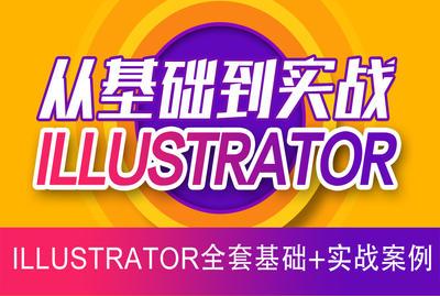 illustrator cc2017全套视频课程 从基础到实战案例AI海报
