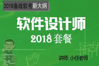 (全)备战2018软考软件设计师视频套餐  title=