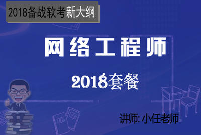 (全)备战2018软考网络工程师视频课程套餐  title=