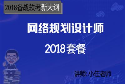 (全)备战2018软考网络规划设计师视频套餐