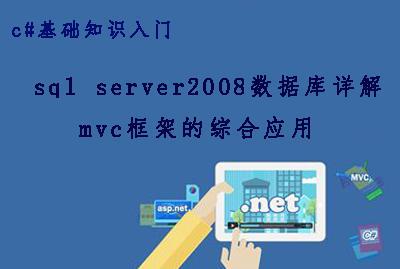 C#和Sql Server 黄金搭档轻松建设项目加MVC项目框架案例