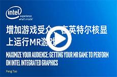 增加游戏受众:在英特尔核显上运行MR游戏