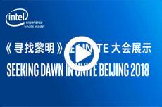 《寻找黎明》在 UNITE 大会展示