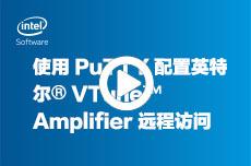 使用 PuTTY 配置英特尔® VTune™ Amplifier 远程访问