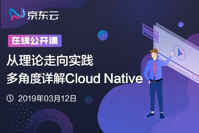 从理论走向实践,多角度详解Cloud Native
