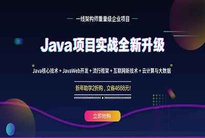 Java系统学习专题