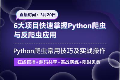 6大项目快速掌握Python爬虫与反爬虫应用