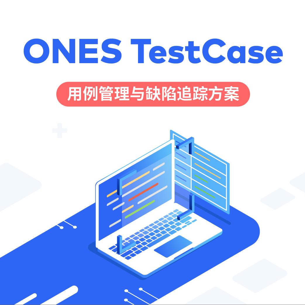 ONES TestCase