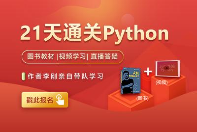 21天通关Python