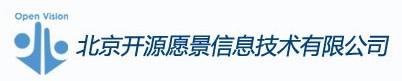 北京开源愿景信息技术有限公司