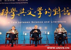 科学与文学的对话 - 杨振宁、莫言、范曾