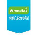 领航微传媒