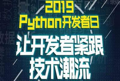 2019 Python开发者日(会议)
