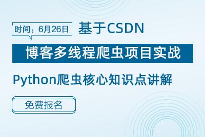 基于CSDN博客多线程爬虫的项目实战
