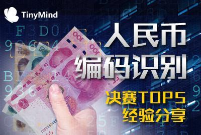 TinyMind人民币编码识别赛后经验分享