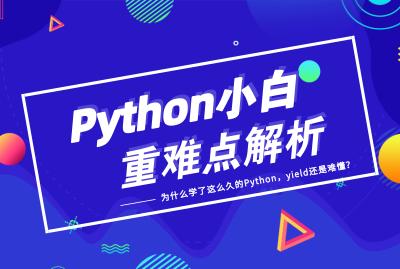 Python小白重难点解析