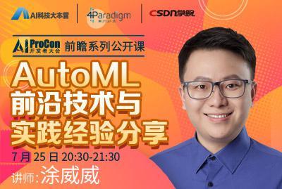 AutoML前沿技术与实践经验分享